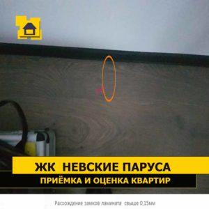 Приёмка квартиры в ЖК Невские Паруса: Расхождение замков ламината  свыше 0,15мм