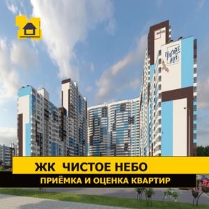 """Отчет о приемке 2 км. квартиры в ЖК """"Чистое Небо"""""""