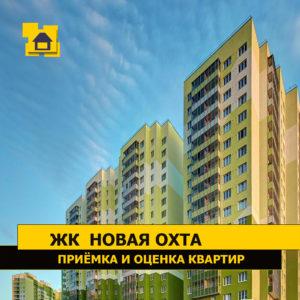 """Отчет о приемке 2 км. квартиры в ЖК """"Новая Охта"""""""