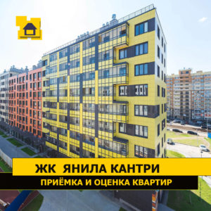 """Отчет о приемке 1 км. квартиры в ЖК """"Янила Кантри"""""""
