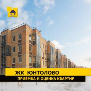 """Отчет о приемке 1 км. квартиры в ЖК """"Юнтолово"""""""