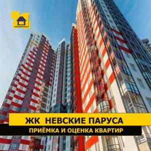"""Отчет о приемке квартиры в ЖК """"Невские Паруса"""""""