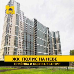 """Отчет о приемке 2 км. квартиры в ЖК """"Полис на Неве"""""""
