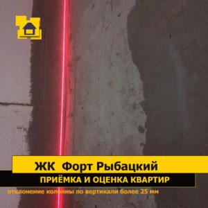 Приёмка квартиры в ЖК Форт Рыбацкий: Отклонение колонны по вертикали более 25 мм