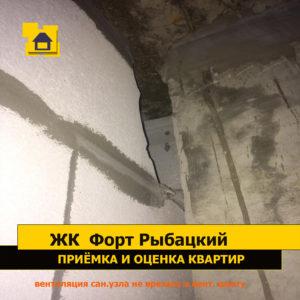 Приёмка квартиры в ЖК Форт Рыбацкий: Вентиляция сан.узла не врезана в вентиляционную шахту