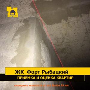 Приёмка квартиры в ЖК Форт Рыбацкий: Смещение монолита от оси более 25 мм