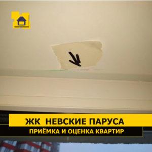 Приёмка квартиры в ЖК Невские Паруса: Глубокая царапина на откосе окна
