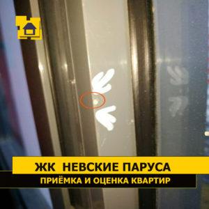 Приёмка квартиры в ЖК Невские Паруса: Скол лкп на раме оконного блока(балкон)