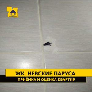 Приёмка квартиры в ЖК Невские Паруса: Уступ на плитке