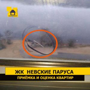 Приёмка квартиры в ЖК Невские Паруса: Царапина на стекле