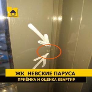 Приёмка квартиры в ЖК Невские Паруса: Повреждение балконного профиля