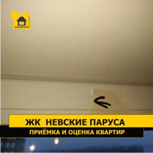 Приёмка квартиры в ЖК Невские Паруса: Глубокая царапина на профиле оконного блока
