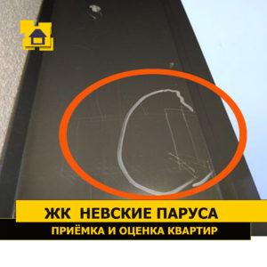 Приёмка квартиры в ЖК Невские Паруса: Царапины на профиле оконного блока на балконе