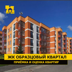 """Отчет о приемке квартиры в ЖК """"Образцовый квартал"""""""