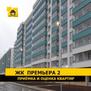 """Отчет о приемке 2 км. квартиры в ЖК """"Премьера 2"""""""