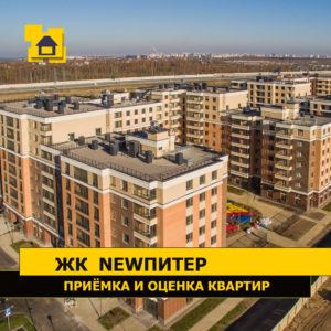 """Отчет о приемке 1 км. квартиры в ЖК """"NewПитер"""""""