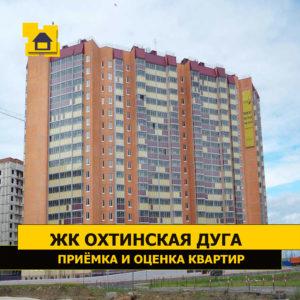 """Отчет о приемке 1 км. квартиры в ЖК """"Охтинская Дуга"""""""