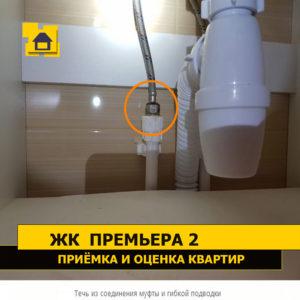 Приёмка квартиры в ЖК Премьера 2: Течь из соединения муфты и гибкой подводки