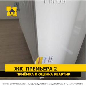 Приёмка квартиры в ЖК Премьера 2: Механические повреждения радиатора отопления