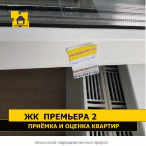Приёмка квартиры в ЖК Премьера 2: Механические повреждения оконного профиля