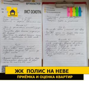 Приёмка квартиры в ЖК Полис на Неве: Листы осмотра