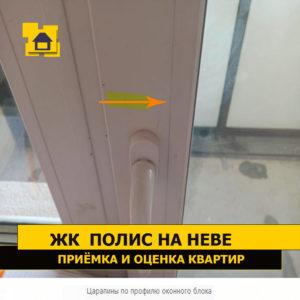 Приёмка квартиры в ЖК Полис на Неве: Царапины по профилю оконного блока