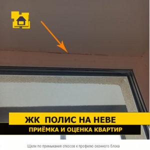 Приёмка квартиры в ЖК Полис на Неве: Щели по примыкания откосов к профилю оконного блока