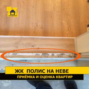 Приёмка квартиры в ЖК Полис на Неве: Профиль рамы испачкан строительной смесью