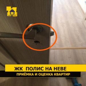 Приёмка квартиры в ЖК Полис на Неве: Некорректно работает фурнитура двери( разобрали при нас)