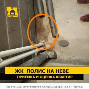 Приёмка квартиры в ЖК Полис на Неве: Протечка, отсутствует заглушка фановой трубы