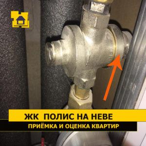 Приёмка квартиры в ЖК Полис на Неве: Редуктор давления установлен таким образом что  возможности настроить его нет