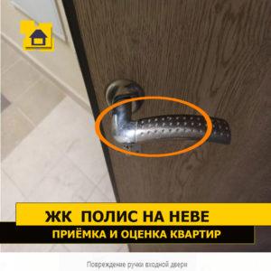 Приёмка квартиры в ЖК Полис на Неве: Повреждение ручки входной двери