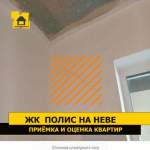 Приёмка квартиры в ЖК Полис на Неве: Отслоение штукатурного слоя