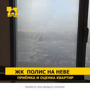 Приёмка квартиры в ЖК Полис на Неве: Окалины по стеклу фасадного остекления