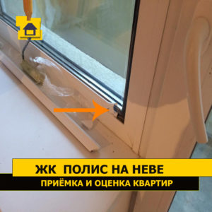 Приёмка квартиры в ЖК Полис на Неве: Штапик под замену