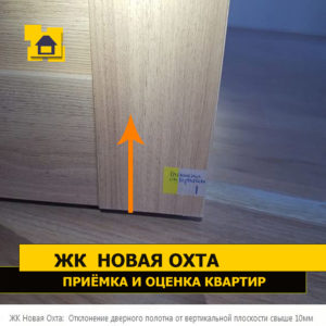 Приёмка квартиры в ЖК Новая Охта: Отклонение дверного полотна от вертикальной плоскости свыше 10мм