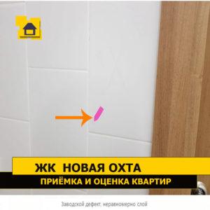 Приёмка квартиры в ЖК Новая Охта: Заводской дефект, неравномерно слой