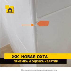 Приёмка квартиры в ЖК Новая Охта: Механическое повреждение наружного угла
