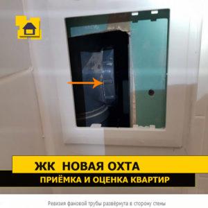 Приёмка квартиры в ЖК Новая Охта: Ревизия фановой трубы развёрнута в сторону стены