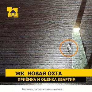 Приёмка квартиры в ЖК Новая Охта: Механическое повреждение ламината
