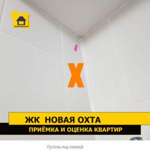 Приёмка квартиры в ЖК Новая Охта: Пустоты под плиткой