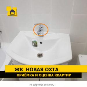 Приёмка квартиры в ЖК Новая Охта: Не закреплён смеситель на раковине и в душе