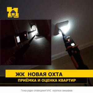 Приёмка квартиры в ЖК Новая Охта: Точка радио оповещения МЧС  короткое замыкание