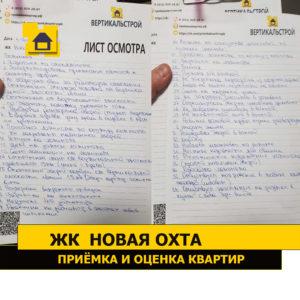 Приёмка квартиры в ЖК Новая Охта: Листы осмотра