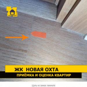 Приёмка квартиры в ЖК Новая Охта: Щель на замках ламината