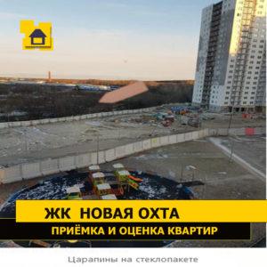 Приёмка квартиры в ЖК Новая Охта: Царапины на стеклопакете