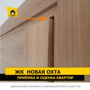 Приёмка квартиры в ЖК Новая Охта: Дверная коробка установлена не в вертикальной плоскости свыше 15 мм