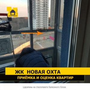 Приёмка квартиры в ЖК Новая Охта: Царапины на стеклопакете балконного блока