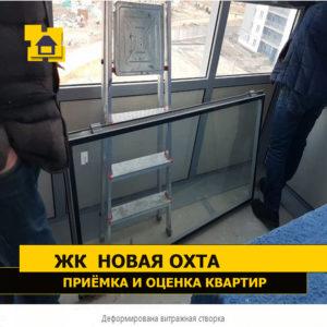 Приёмка квартиры в ЖК Новая Охта: Деформирована витражная створка