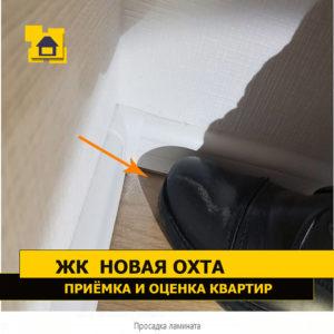 Приёмка квартиры в ЖК Новая Охта: Просадка ламината